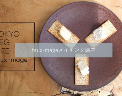 faux-mageメイキング講座